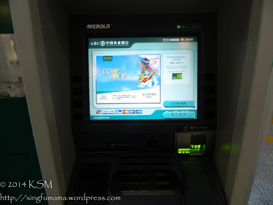 An ATM at Beijing Capital Airport.