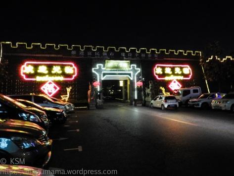 Yu Zuo Hotel entrance.