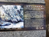 Tai Shan Summit: sign describing geology.