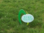 "Chinese for ""Keep off the grass!"""