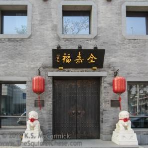 A doorway in Beijing.
