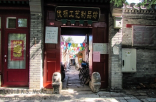 KSM-20140924-Beijing_Hutongs-01
